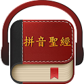 Chinese Pinyin Holy Bible icon