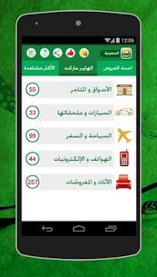 عروض تسوق السعودية 4