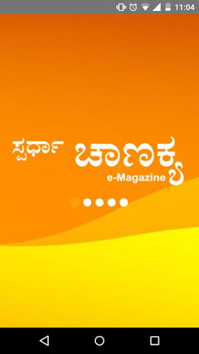Spardha Chanakya e-Magazine App  screenshots 1