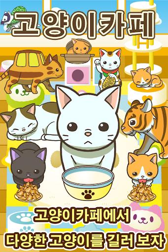 고양이카페~고양이를 키우는 즐거운 육성게임~