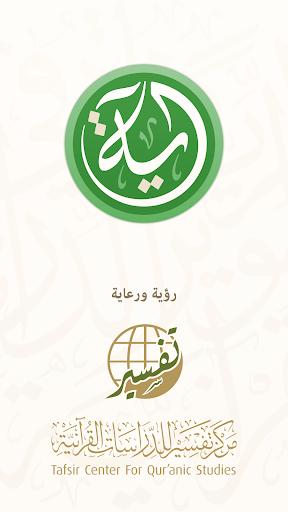 آية - تطبيق القرآن الكريم