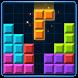 ブロックパズル - Classic Free Brick Puzzle