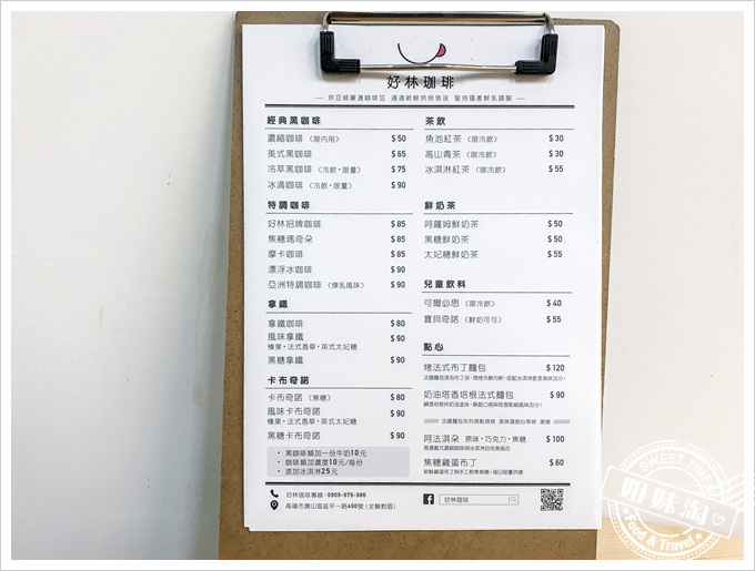 好林珈琲店菜單