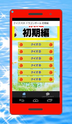 免費下載娛樂APP クイズ FOR ドラゴンボール 初期編 app開箱文 APP開箱王