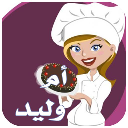 شهيوات وحلويات مطبخ أم وليد (app)
