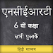 NCERT 6th CLASS BOOKS IN HINDI Icon