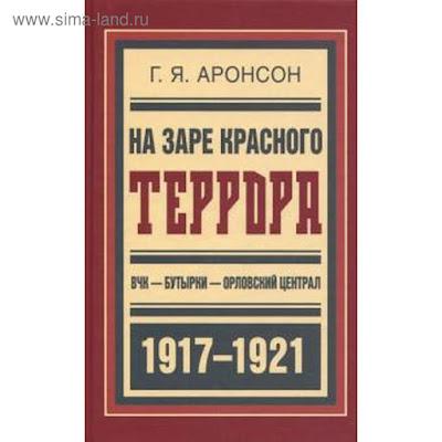 На заре красного террора. ВЧК-Бутырки-Орловский централ 1917-1921 гг