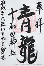 Photo: 青森縣十和田市 十和田神社 平成26年8月9日