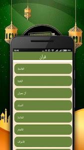 Quran Persian فارسی 273.0.0