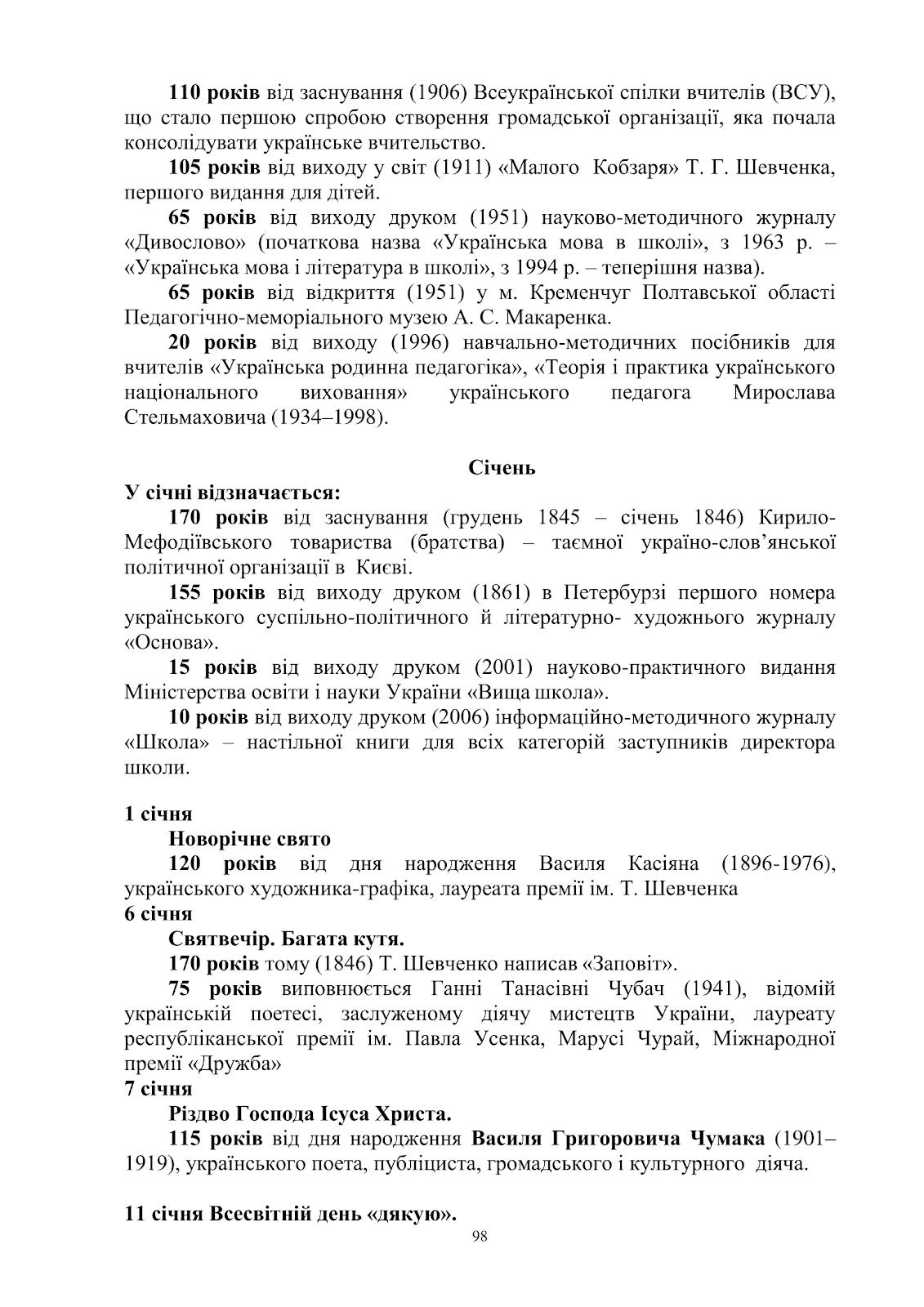 C:\Users\Валерия\Desktop\план 2016 рік\план 2016 рік-098.png