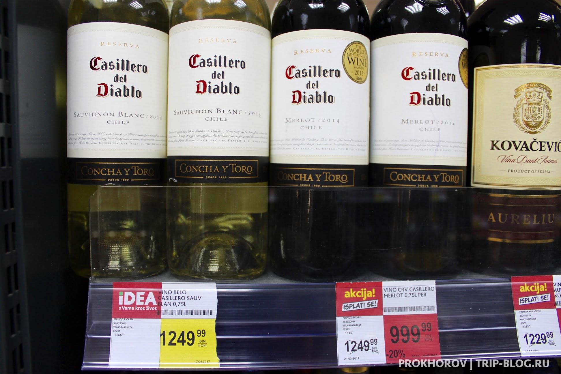Чилийское вино Casillero del diablo