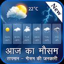 Aaj Ka Mausam Jane: Live Weather icon