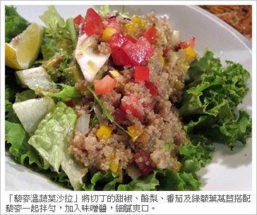 藜麥溫蔬菜沙拉
