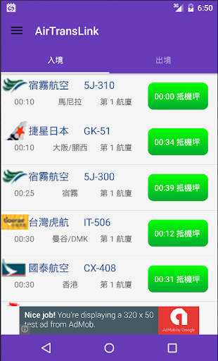 台灣機場通(目前僅桃園機場)