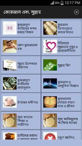 Quran Sunna