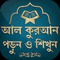 কুরআন মাজীদ (বাংলা) তাফসীর সহ || Al Quran Bangla icon