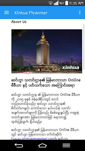 Xinhua Myanmar