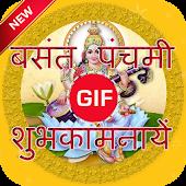 Saraswati Puja,Basant Panchami GIF Mod