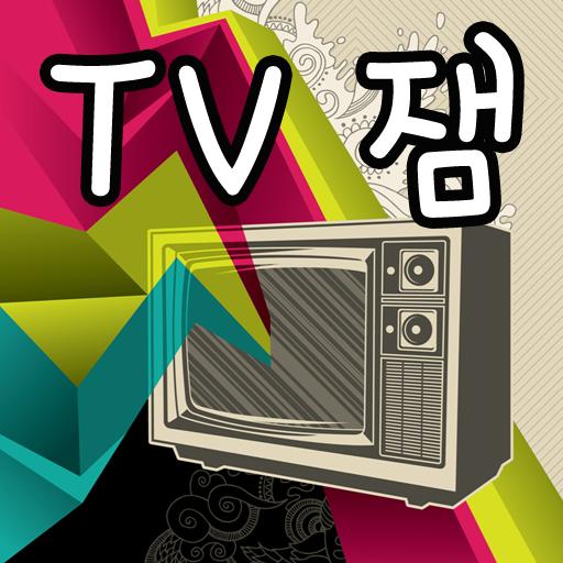 TV잼 - 재미있는 티비 다시보기