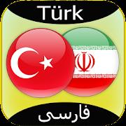 Turkish to Persian Translator