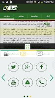 Screenshot of وصال حق