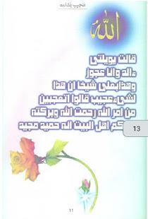 Ajeeb Basharat for PC-Windows 7,8,10 and Mac apk screenshot 2