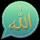 The Islamic Sticker For WhatsApp ملصقات إسلامية