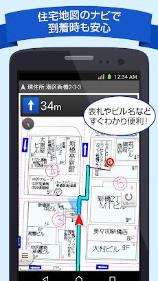 地図アプリ -迷わない地図・ゼンリン住宅地図・最新地図・渋滞・乗換[ドコモ地図ナビ]のおすすめ画像3