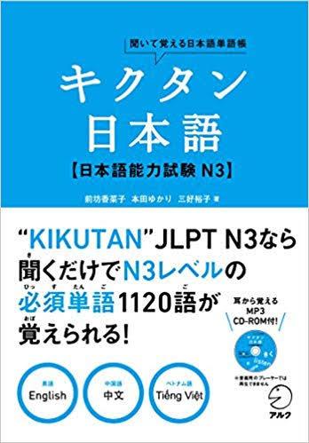 PDF+CD] キクタン日本語 日本語能力試験 N3   Kikutan JLPT N3   Tủ Sách