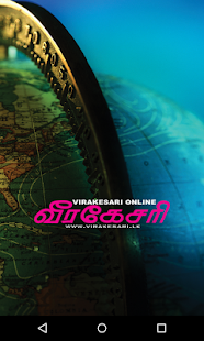 Virakesari News App(official)- screenshot thumbnail