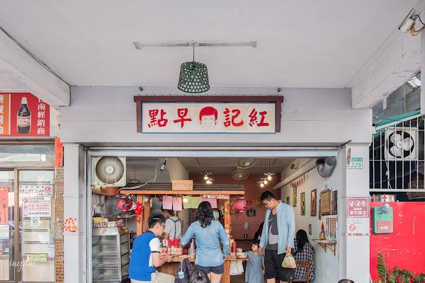 紅記早點 台南五妃街古早味早餐.餐點到裝潢滿滿復古情懷