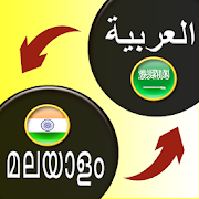 Arabic Malayalam Translation