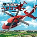 災害救助ヘリコプター icon