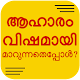 വിരുദ്ധാഹാരം How to avoid Food becomes Poisonous Download on Windows