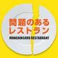 問題のあるレストラン