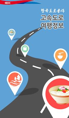 고속도로여행정보 - screenshot