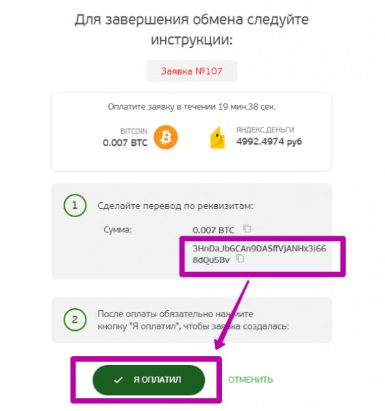 Конвертация валют на сервисе GETCoins