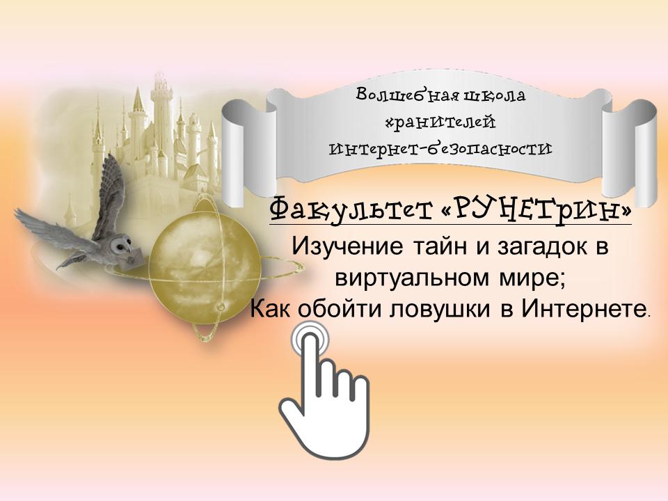 http://akdb.tilda.ws/runetrin2021