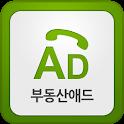부동산애드 - 신축빌라분양, 금융계산기, 실거래가조회 icon