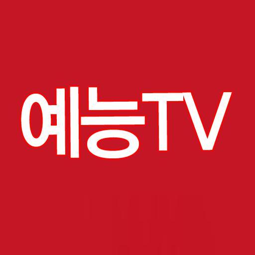 예능 TV 다시보기 오늘의 드라마 어플