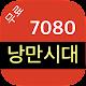 7080무료듣기 - 7080노래모음 - 7080가요모음 - 7080노래 무료듣기 Download on Windows