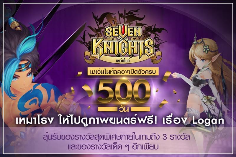 [Seven Knights] ฉลอง! เปิดตัวครบ 500 วัน …เชิญผู้เล่นชมภาพยนตร์ ฟรี!