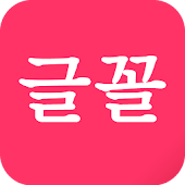 Korean Fonts Bookari Reader