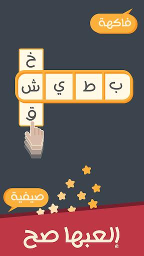 العبها صح 0.93 screenshots 1