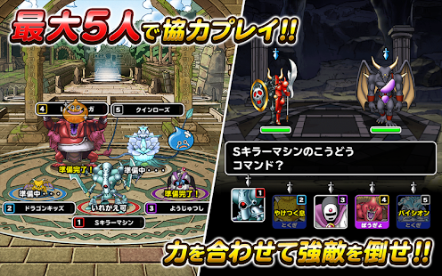 ドラゴンクエストモンスターズ スーパーライト- screenshot thumbnail