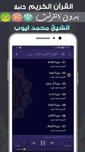 Muhammad Ayyub Quran MP3 Offline 2.0 screenshots 2