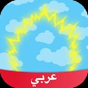 Amino Dragonball Arabic دراغون بول