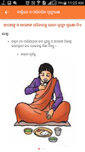 Nutrition Odia HealthPhone- screenshot thumbnail