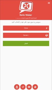Kerio Maker VPN (iran) خرید وی پی ان اندروید - náhled
