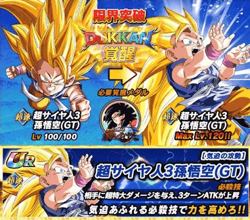 【勝利への執念】超サイヤ人3孫悟空(GT)